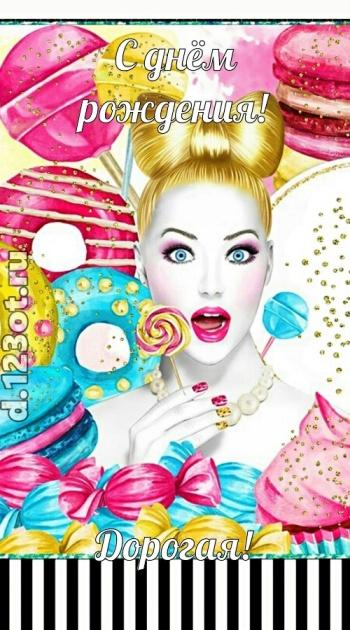 Скачать бесплатно стильную картинку с днём рождения, леди, женщина! Поздравление от d.123ot.ru! Переслать в пинтерест!