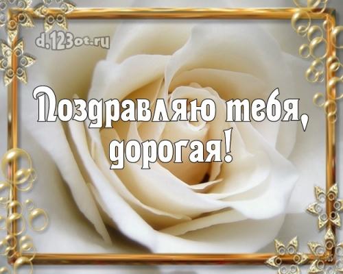 Скачать бесплатно роскошную открытку с днём рождения, супер-жене, жена моя! Поздравление от d.123ot.ru! Поделиться в whatsApp!