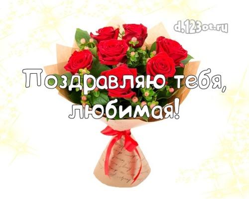 Скачать бесплатно лиричную открытку (поздравление жене) с днём рождения! Оригинал с d.123ot.ru! Отправить в instagram!