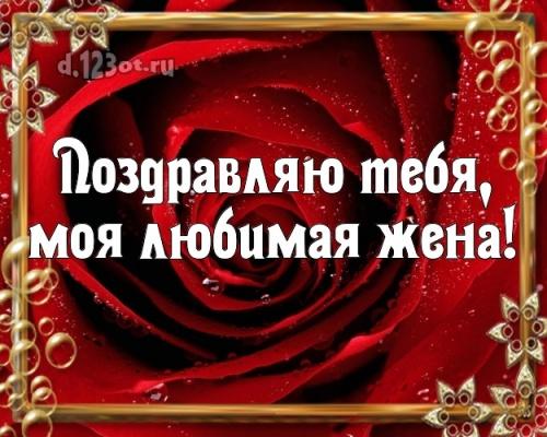 Скачать модную открытку на день рождения лучшей жене в мире (поздравление d.123ot.ru)! Поделиться в вацап!