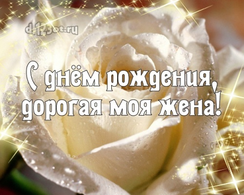 Скачать бесплатно удивительную картинку на день рождения лучшей жене в мире (поздравление d.123ot.ru)! Отправить на вацап!