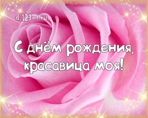 Найти классную картинку на день рождения для любимой жене, женушке родной! С сайта d.123ot.ru! Поделиться в pinterest!