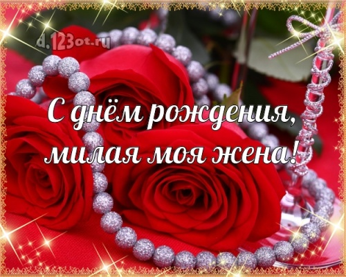 Скачать солнечную открытку на день рождения женушке, любимой жене! Проза и стихи d.123ot.ru! Поделиться в facebook!