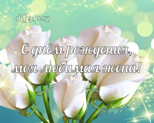 Найти необычайную открытку на день рождения для жены! Проза и стихи d.123ot.ru! Переслать в пинтерест!