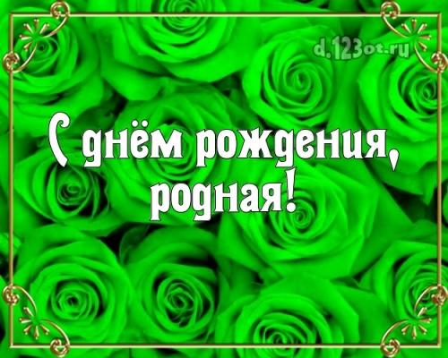Найти ритмичную открытку с днём рождения, милая жена, жёнушка, любимая! Поздравление с сайта d.123ot.ru! Переслать в пинтерест!