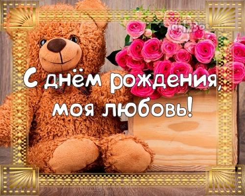 Скачать бесплатно классную картинку на день рождения лучшей жене в мире (поздравление d.123ot.ru)! Переслать на ватсап!