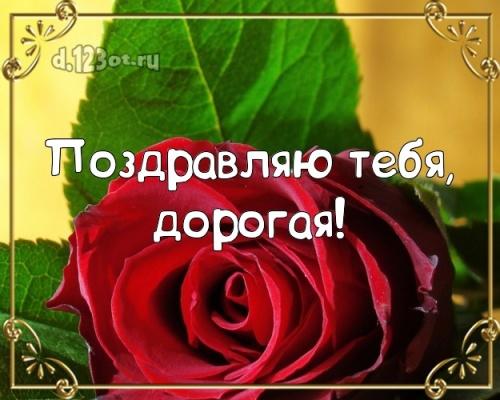 Скачать бесплатно неповторимую открытку (поздравление жене) с днём рождения! Оригинал с d.123ot.ru! Отправить в instagram!
