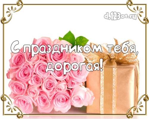 Скачать откровенную картинку с днём рождения любимой жене, жёнушке (с сайта d.123ot.ru)! Отправить в вк, facebook!