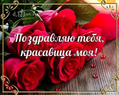 Найти лиричную картинку с днём рождения, милая жена, жёнушка, любимая! Поздравление с сайта d.123ot.ru! Поделиться в вацап!