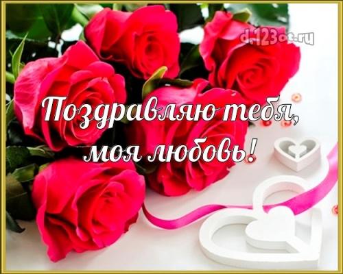 Скачать бесплатно чуткую открытку (поздравление жене) с днём рождения! Оригинал с d.123ot.ru! Переслать в telegram!