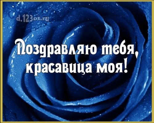 Найти ритмичную картинку с днём рождения, супер-жене, жена моя! Поздравление от d.123ot.ru! Поделиться в facebook!
