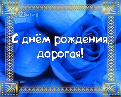 Скачать неземную картинку на день рождения лучшей жене в мире (поздравление d.123ot.ru)! Поделиться в вацап!
