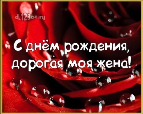 Скачать таинственную картинку с днем рождения моей прекрасной жене (стихи и пожелания d.123ot.ru)! Для инстаграма!