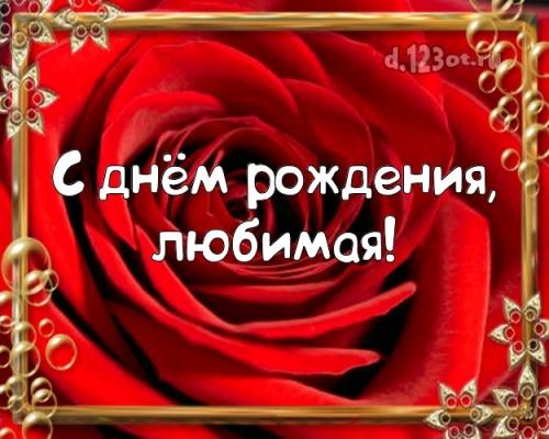 Найти ослепительную открытку на день рождения лучшей жене в мире (поздравление d.123ot.ru)! Поделиться в pinterest!