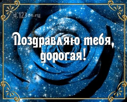 Найти энергичную открытку с днем рождения моей прекрасной жене (стихи и пожелания d.123ot.ru)! Переслать в instagram!
