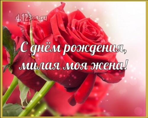 Найти актуальную картинку на день рождения лучшей жене в мире (поздравление d.123ot.ru)! Переслать в viber!