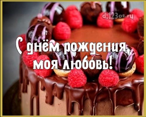 Скачать бесплатно модную картинку с днем рождения моей прекрасной жене (стихи и пожелания d.123ot.ru)! Переслать в viber!