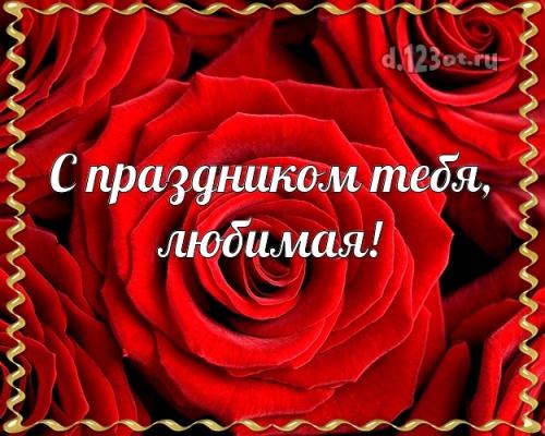 Найти безупречную картинку с днём рождения любимой жене, жёнушке (с сайта d.123ot.ru)! Переслать в instagram!
