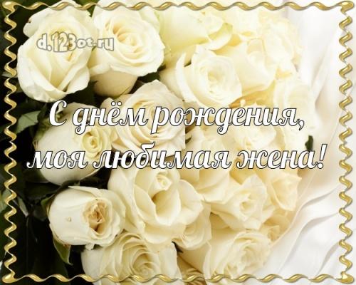 Скачать бесплатно блистательную открытку с днём рождения, супер-жене, жена моя! Поздравление от d.123ot.ru! Отправить в вк, facebook!