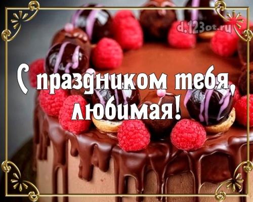 Найти обаятельную картинку (поздравление жене) с днём рождения! Оригинал с d.123ot.ru! Переслать на ватсап!