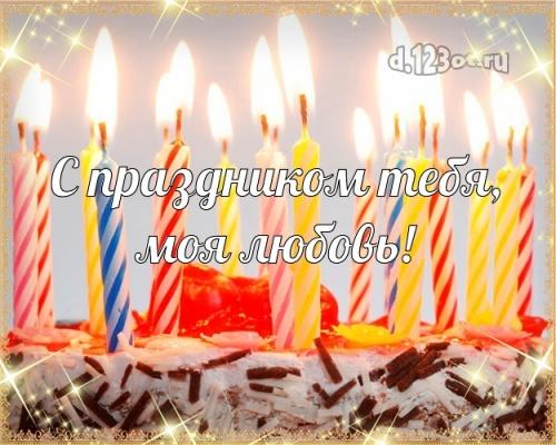 Скачать онлайн ослепительную картинку с днём рождения любимой жене, жёнушке (с сайта d.123ot.ru)! Отправить по сети!