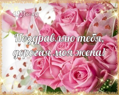 Скачать онлайн добрую картинку с днём рождения любимой жене, жёнушке (с сайта d.123ot.ru)! Поделиться в facebook!