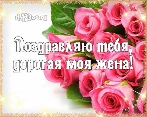 С днём рождения жене с сайта d.123ot.ru