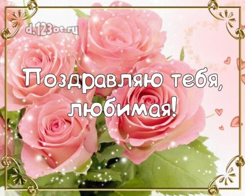 Найти энергичную картинку с днем рождения моей прекрасной жене (стихи и пожелания d.123ot.ru)! Поделиться в pinterest!
