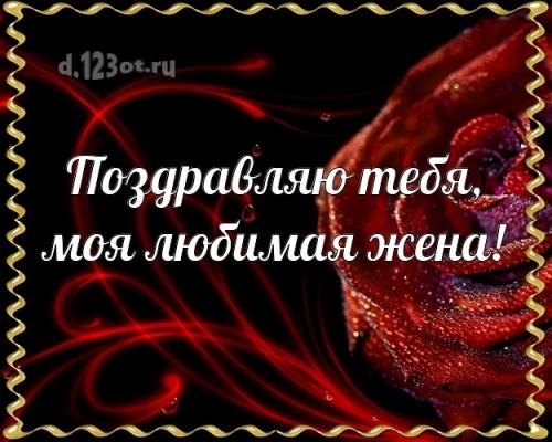 Найти безупречную картинку на день рождения женушке, любимой жене! Проза и стихи d.123ot.ru! Поделиться в вк, одноклассники, вацап!