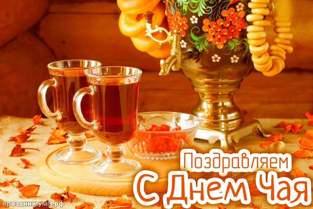 Скачать онлайн восторженную картинку с днем чая, красивые картинки! Заходи на чай! Для инстаграма!