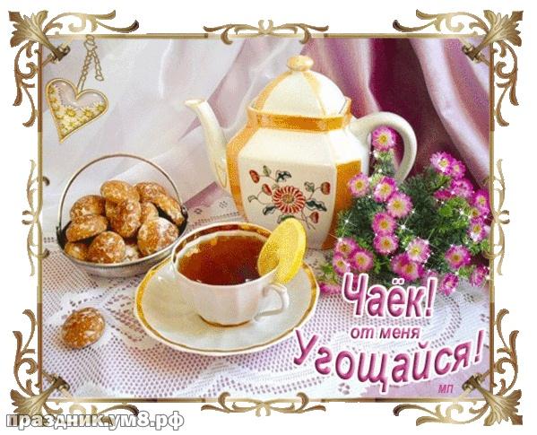 Найти обаятельную открытку на день чая (красивые открытки)! Пожелания своими словами! Отправить в телеграм!