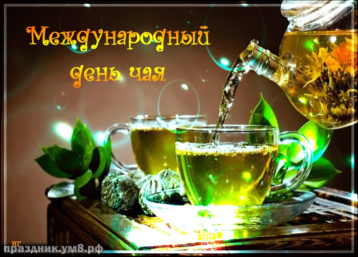 Скачать бесплатно золотую картинку (открытки, картинки с днем чая) с праздником! Переслать в вайбер!
