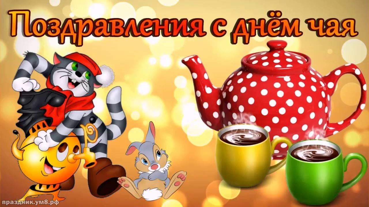 Найти гениальную картинку с днем чая, красивые картинки! Заходи на чай! Для инстаграм!
