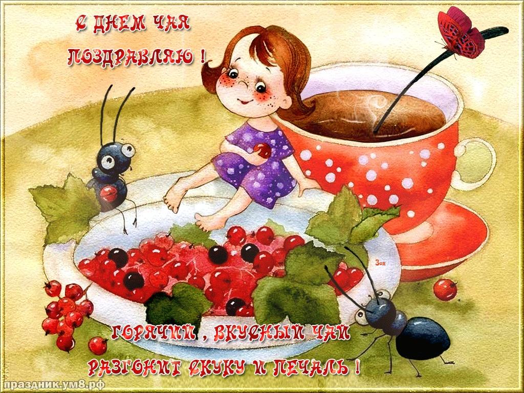 Найти утонченную открытку с днем чая, красивые картинки! Заходи на чай! Переслать в вайбер!
