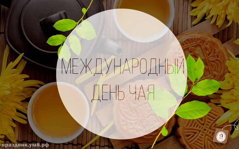 Скачать бесплатно оригинальную картинку с днем чая подругам, друзьям, коллегам! Поделиться в pinterest!