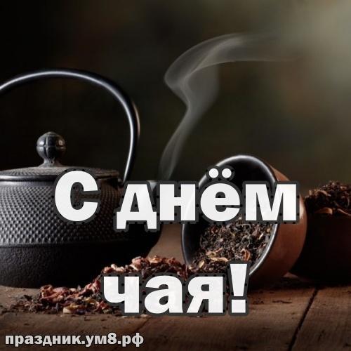 Скачать добрейшую картинку на день чая (поздравление в прозе)! Сестричкам! Переслать в instagram!
