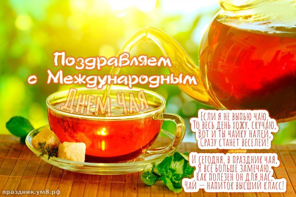 Скачать бесплатно исключительную открытку (открытки, картинки с днем чая) с праздником! Поделиться в whatsApp!