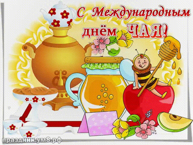 Найти неповторимую открытку на день чая (поздравление в прозе)! Сестричкам! Переслать в вайбер!