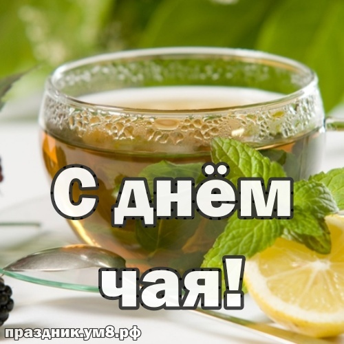 Скачать лучшую открытку с днем чая, красивые картинки! Заходи на чай! Отправить в вк, facebook!