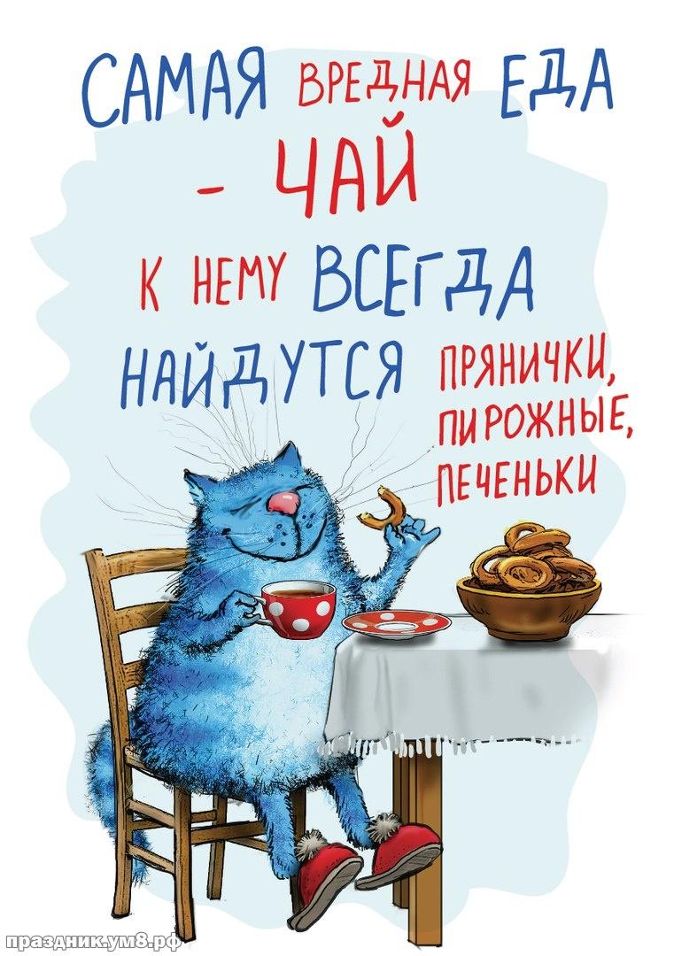 Скачать онлайн нужную открытку на день чая (красивые открытки)! Пожелания своими словами! Отправить в телеграм!