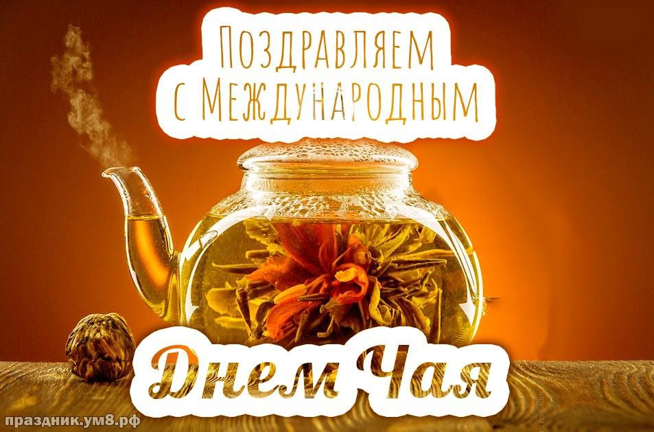 Скачать воздушную открытку на день чая для подруги! Красивые открытки! Заходь на чай! Для инстаграм!