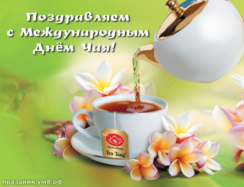 Найти волнующую картинку на день чая (поздравление в прозе)! Сестричкам! Для вк, ватсап, одноклассники!