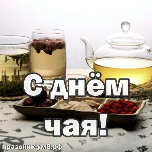 Найти оригинальную картинку (открытки, картинки с днем чая) с праздником! Поделиться в pinterest!