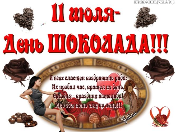Найти золотую картинку на день шоколада, для друга или подруги! Красивые открытки с шоколадом! Поделиться в facebook!