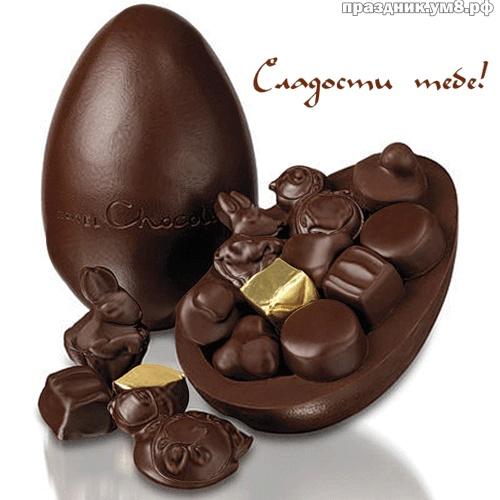 Скачать онлайн достойную открытку с днем шоколада коллеге, другу, подруге! Красивые пожелания для всех! Отправить по сети!