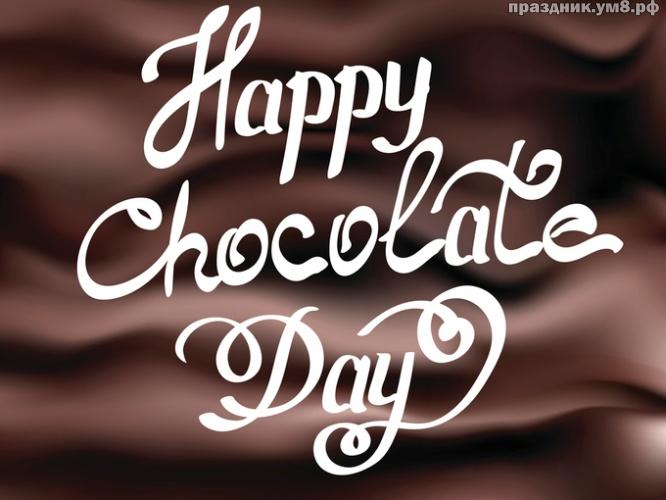 Скачать радушную открытку (открытки, картинки с днем шоколада) с праздником! для сладкоежек! Переслать в пинтерест!