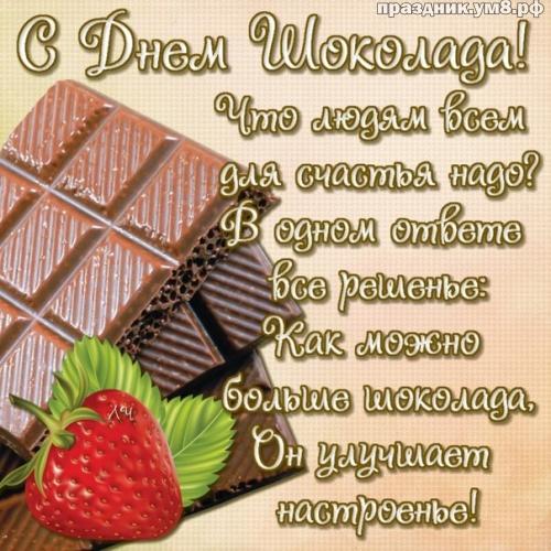 Скачать бесплатно актуальную картинку на день шоколада, для друга или подруги! Красивые открытки с шоколадом! Переслать на ватсап!