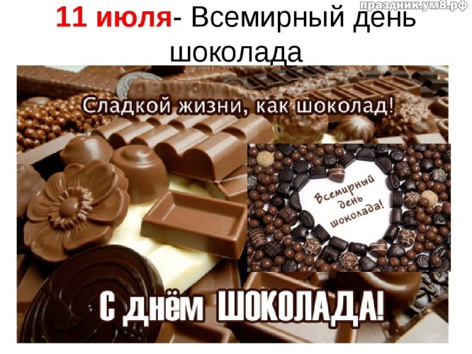 Скачать бесплатно искреннюю открытку (открытки, картинки с днем шоколада) с праздником! для сладкоежек! Поделиться в whatsApp!