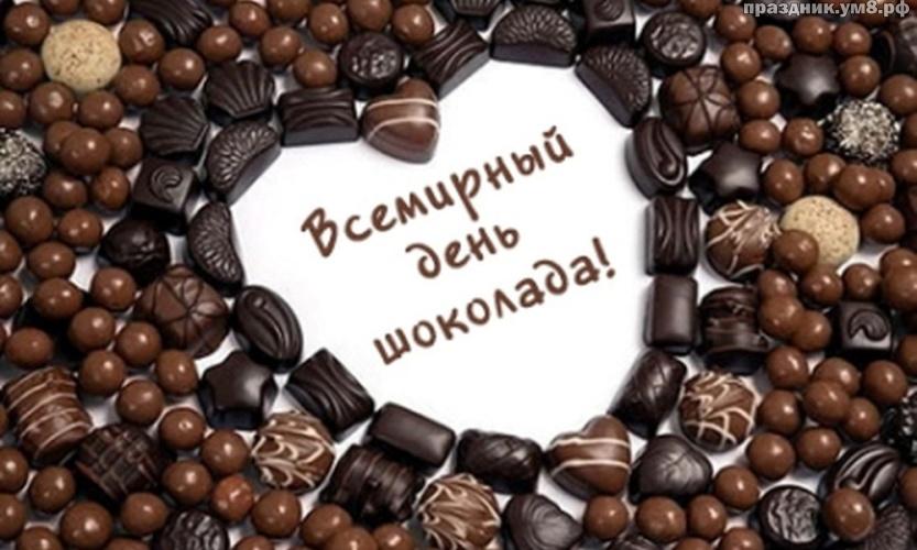Найти уникальную открытку с днем шоколада, красивые картинки! С праздником, любимые сладкоежечки! Для вк, ватсап, одноклассники!