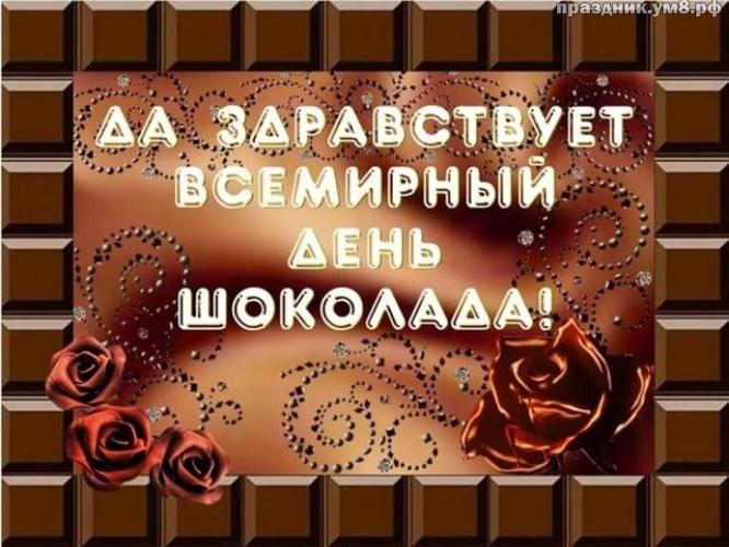 Скачать радушную картинку на день шоколада (красивые открытки)! Пожелания своими словами! Переслать в пинтерест!